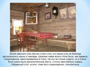 Возле красного угла обычно стоял стол, а в самом углу на божнице располагалис