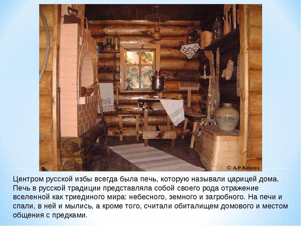 Центром русской избы всегда была печь, которую называли царицей дома. Печь в...