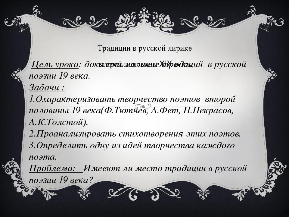 Традиции в русской лирике второй половины XIX века. Цель урока: доказать нали...