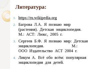 Литература: https://ru.wikipedia.org Багрова Л.А. Я познаю мир (растения