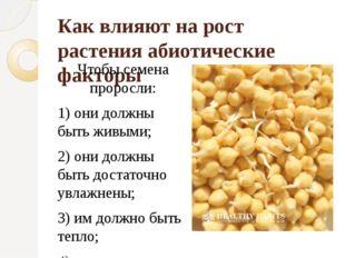 Как влияют на рост растения абиотические факторы Чтобы семена проросли: 1) он