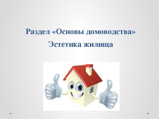 Раздел «Основы домоводства» Эстетика жилища