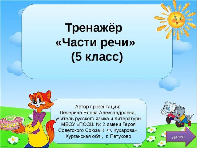 Тренажёр «Части речи» (5 класс) Автор презентации: Печерина Елена Александро...
