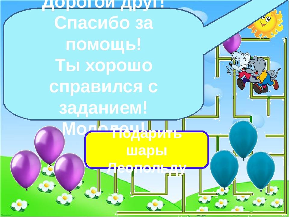 С Днём рождения, Леопольд! Источники информации