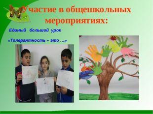 Участие в общешкольных мероприятиях: Единый большой урок «Толерантность – это