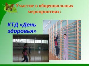 Участие в общешкольных мероприятиях: КТД «День здоровья»
