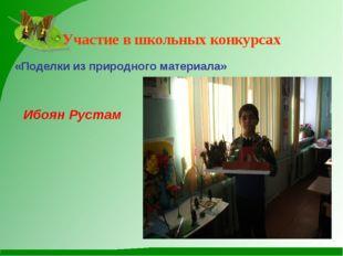 Участие в школьных конкурсах «Поделки из природного материала» Ибоян Рустам