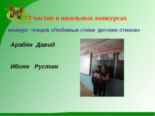 Участие в школьных конкурсах конкурс чтецов «Любимые стихи детских стихов» Ар