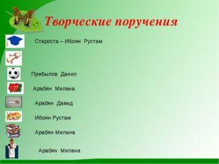 Творческие поручения Прибылов Данил Арабян Милана Арабян Давид Ибоян Рустам