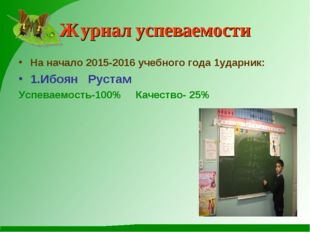 Журнал успеваемости На начало 2015-2016 учебного года 1ударник: 1.Ибоян Руста