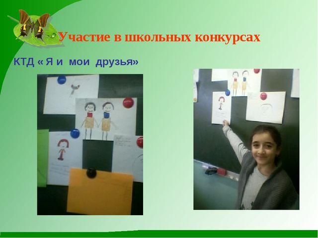 Участие в школьных конкурсах КТД « Я и мои друзья»