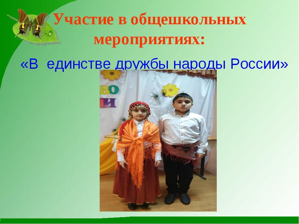 Участие в общешкольных мероприятиях: «В единстве дружбы народы России»