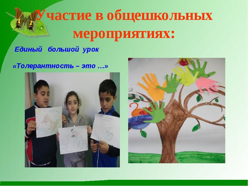 Участие в общешкольных мероприятиях: Единый большой урок «Толерантность – это...