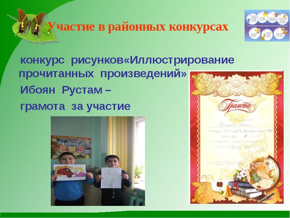 Участие в районных конкурсах конкурс рисунков«Иллюстрирование прочитанных про...