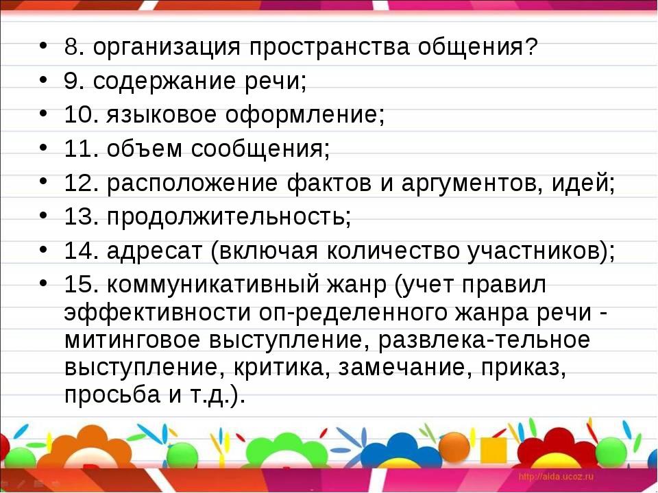 8. организация пространства общения? 9. содержание речи; 10. языковое оформле...