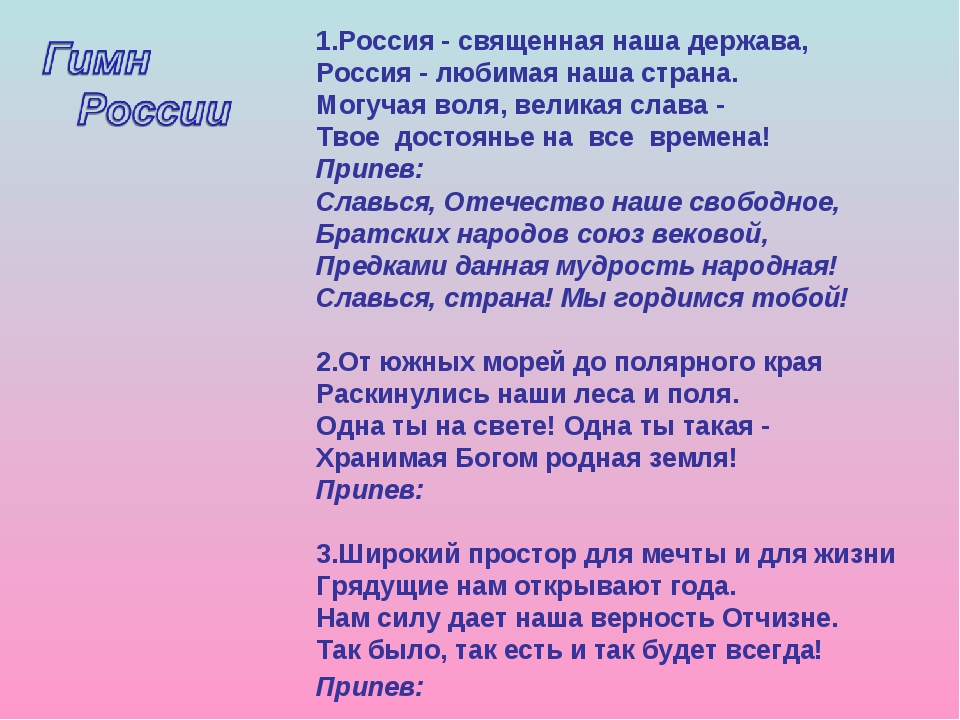 1.Россия - священная наша держава, Россия - любимая наша страна. Могучая воля...