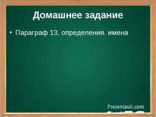 Домашнее задание Параграф 13, определения. имена