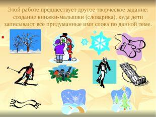Этой работе предшествует другое творческое задание: создание книжки-малышки (