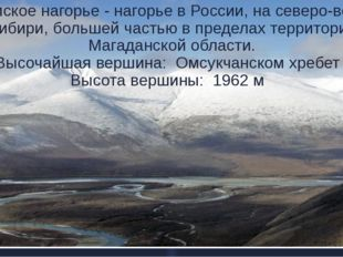 Колымское нагорье - нагорье в России, на северо-востоке Сибири, большей часть