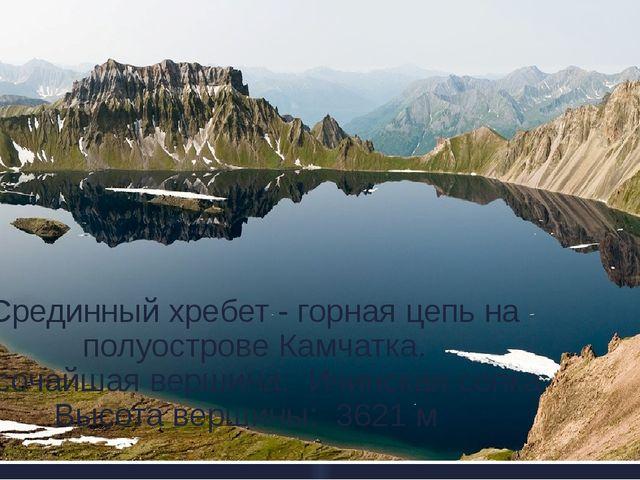 Срединный хребет - горная цепь на полуострове Камчатка. Высочайшая вершина: И...