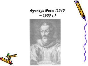Франсуа Виет (1540 – 1603 г.)