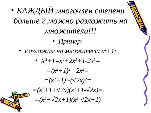 КАЖДЫЙ многочлен степени больше 2 можно разложить на множители!!! Пример: Раз...