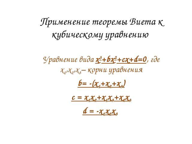 Применение теоремы Виета к кубическому уравнению Уравнение вида x3+bx2+cx+d=0...