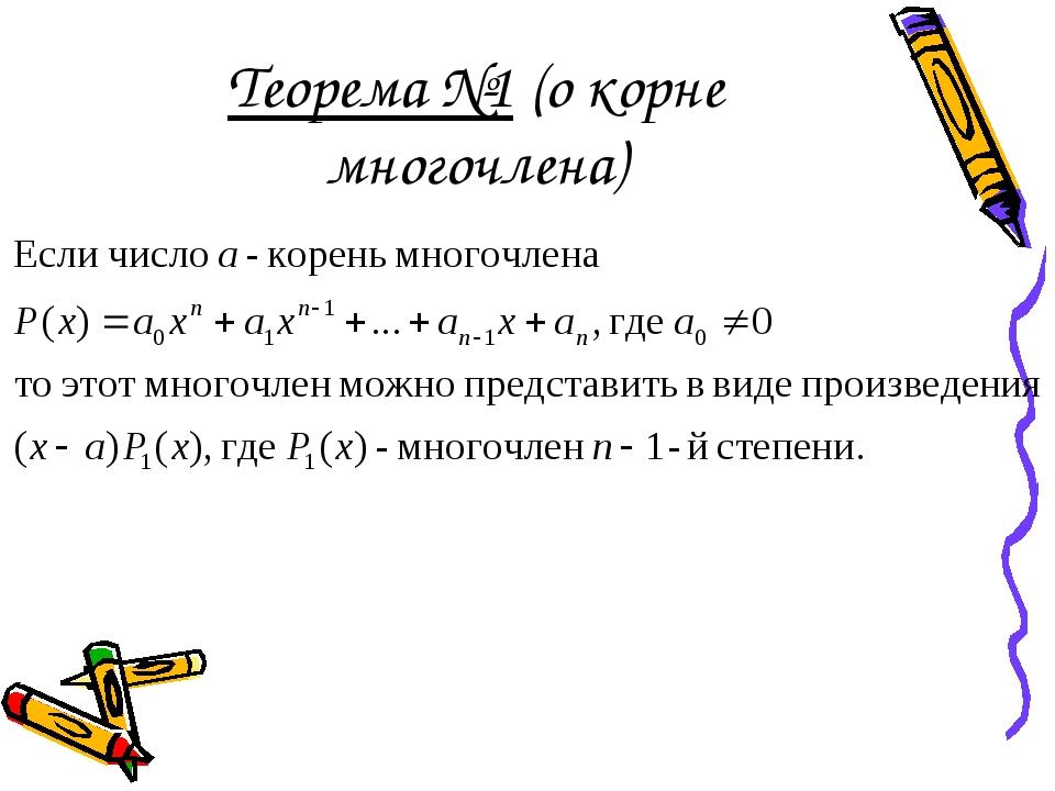 Теорема №1 (о корне многочлена)