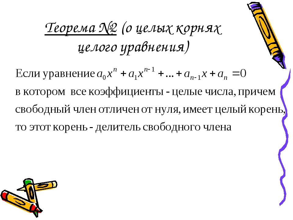 Теорема №2 (о целых корнях целого уравнения)