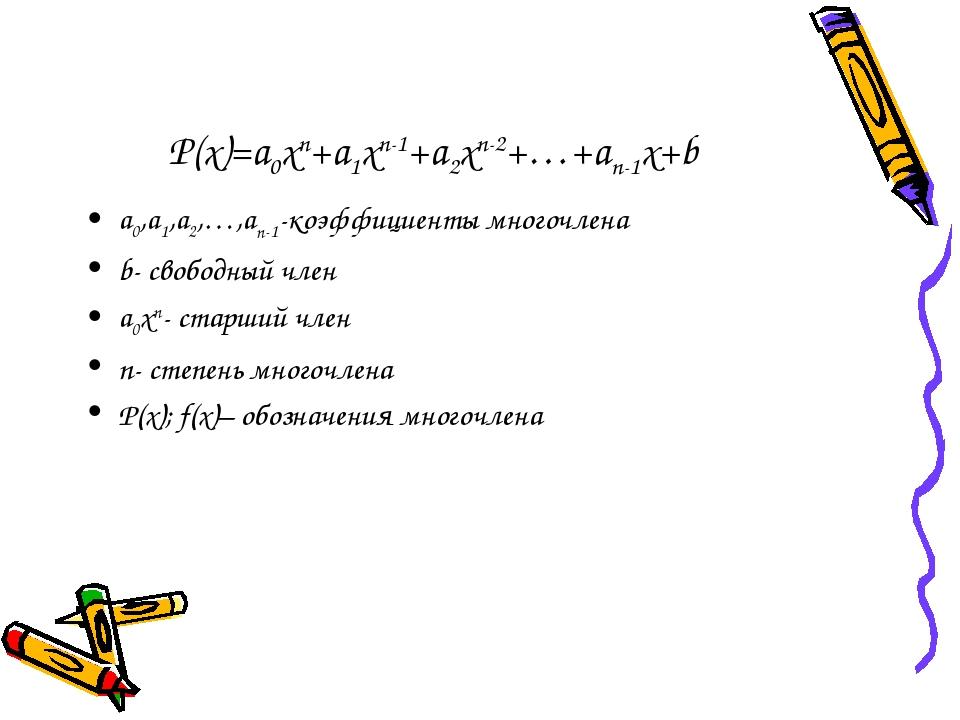 P(x)=a0xn+a1xn-1+a2xn-2+…+an-1x+b a0,a1,a2,…,an-1-коэффициенты многочлена b-...