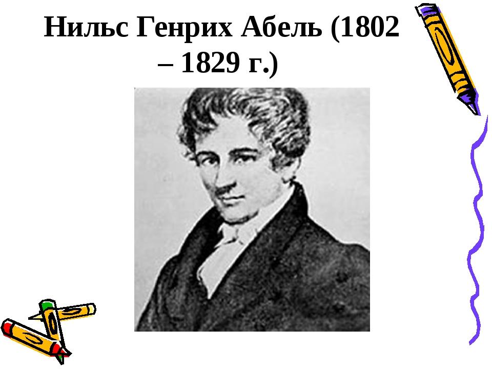 Нильс Генрих Абель (1802 – 1829 г.)