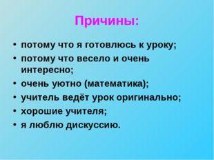 Причины: потому что я готовлюсь к уроку; потому что весело и очень интересно;