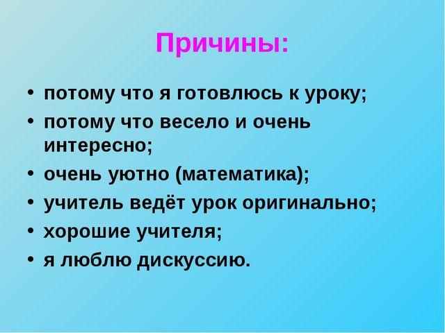 Причины: потому что я готовлюсь к уроку; потому что весело и очень интересно;...