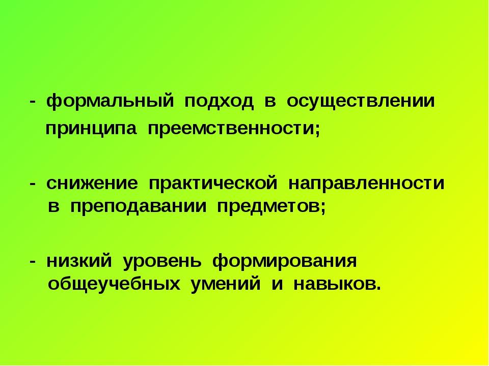 - формальный подход в осуществлении принципа преемственности; - снижение прак...