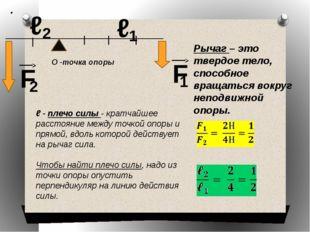 О -точка опоры ℓ - плечо силы - кратчайшее расстояние между точкой опоры и пр