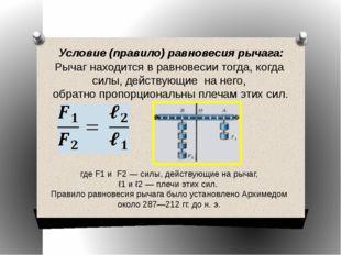 Условие (правило) равновесия рычага: Рычаг находится в равновесии тогда, ког