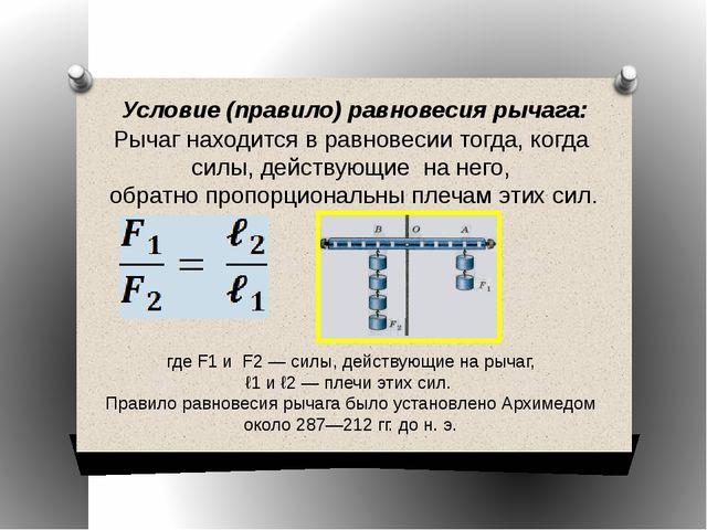 Условие (правило) равновесия рычага: Рычаг находится в равновесии тогда, ког...