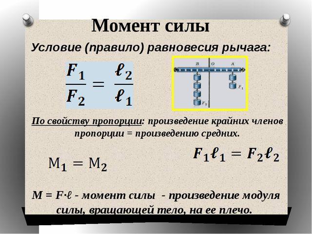Момент силы Условие (правило) равновесия рычага: По свойству пропорции: произ...