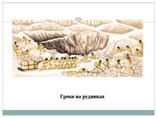 Греки на рудниках