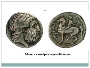 Монета с изображением Филиппа