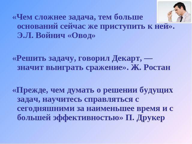 «Чем сложнее задача, тембольше оснований сейчас жеприступить кней». Э.Л....