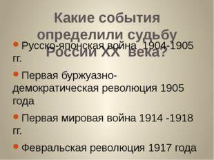 Какие события определили судьбу России XX века? Русско-японская война 1904-19