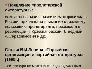 Появление «пролетарской литературы»: возникла в связи с развитием марксизма в