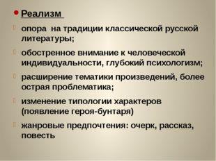 Реализм опора на традиции классической русской литературы; обостренное вниман