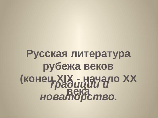 Русская литература рубежа веков (конец XIX - начало XX века Традиции и новат...