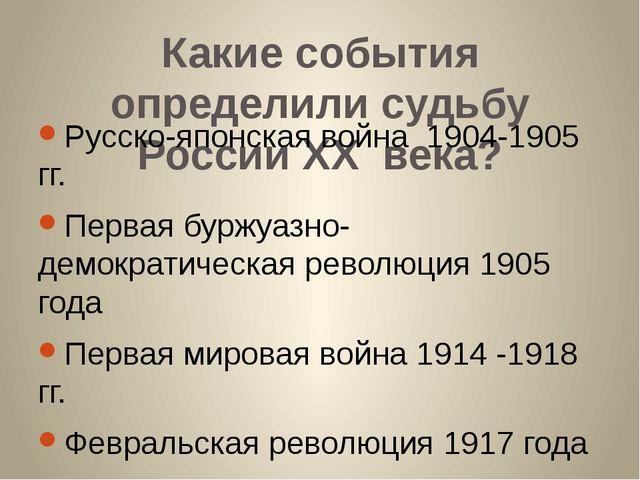 Какие события определили судьбу России XX века? Русско-японская война 1904-19...