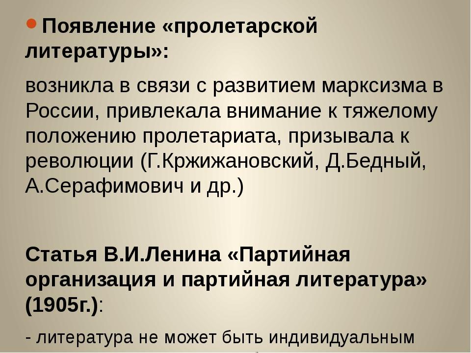 Появление «пролетарской литературы»: возникла в связи с развитием марксизма в...