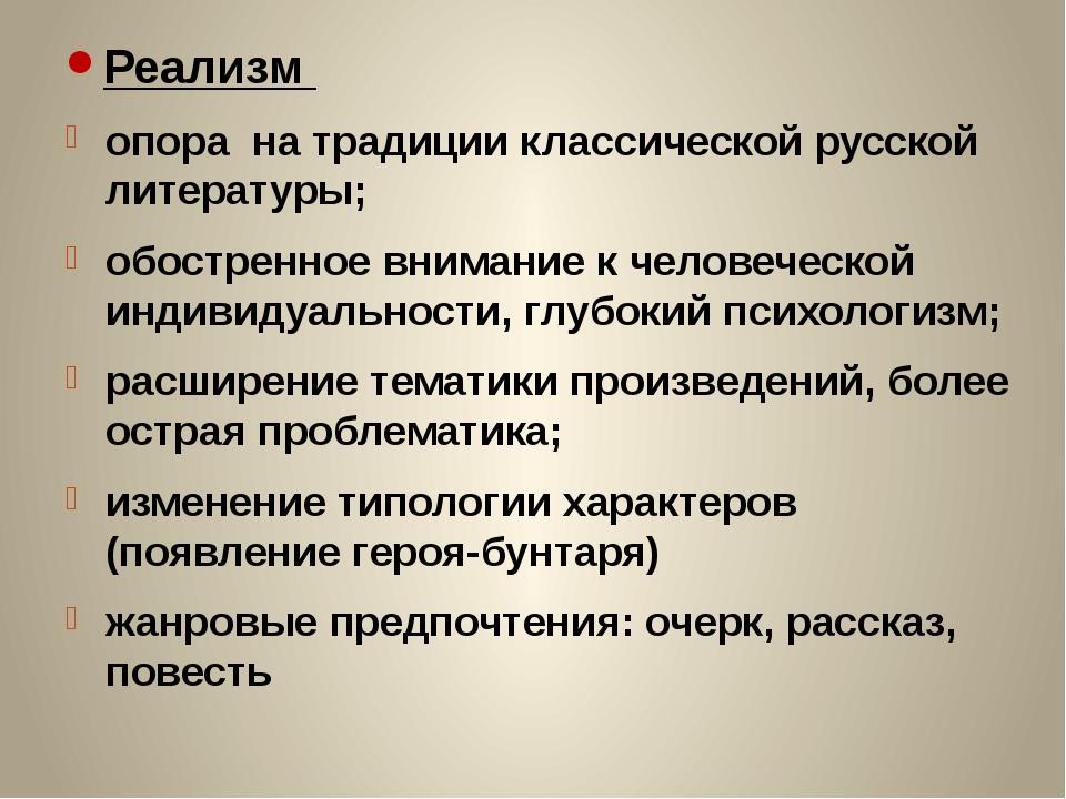 Реализм опора на традиции классической русской литературы; обостренное вниман...