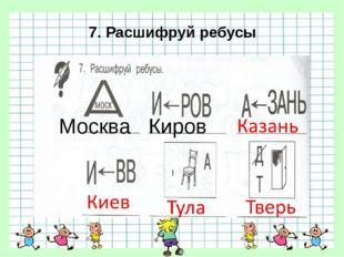 7. Расшифруй ребусы Москва Киров