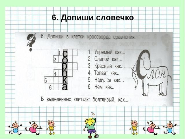 6. Допиши словечко с о р о к а